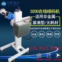 紫外激光喷码机万霆激光喷码机一手厂家面膜喷码机