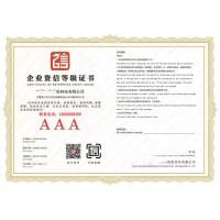 山东企业资信等级证书-