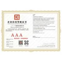 山东企业信用等级证书13006588369