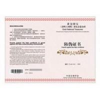 北京安全线水印纸防伪收藏证书设计制作印刷