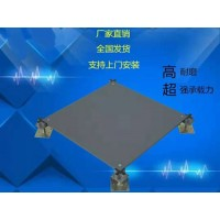 OA全钢网络防静电地板学校专用地板