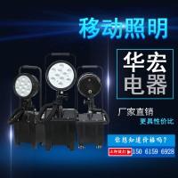 海洋王FW6102GF防爆泛光工作灯移动LED防爆强光工作灯