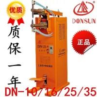 上海东升DN-35脚踏点焊机电焊机