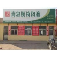 青岛到禹城专线货物运输 整车发货 零担配货