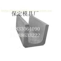 大型排水槽钢模具 流水槽模具种类齐全