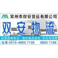 常州到南京货运有限公司