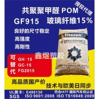 POM GF915 15%玻纤填充,高强度,高刚性,尺寸稳定