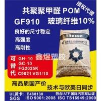 POM GF910 10%玻纤填充,高强度,高刚性,尺寸稳定