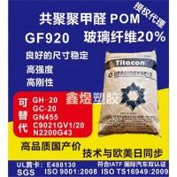 POM GF920 20%玻纤填充,高强度,高刚性,尺寸稳定