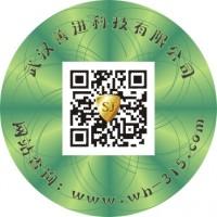 武汉激光一次性标签镭射设计定制制作厂