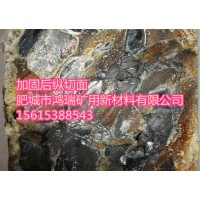 煤矿用煤岩层加固材料