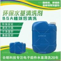 BGA植球后清洗,水基清洗剂W3200,合明科技直供
