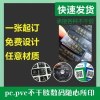 上海不干胶印刷标签厂