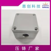 锌合金压铸产品通讯接线盒恩创厂家提供定制