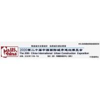 2020中国城博会-第二十届(北京)中国国际城市建设博览会
