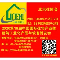 2020第19届北京国际住宅产业暨建筑工业化产品与设备博览会