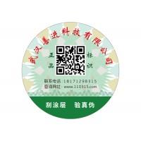 湖北化妆品防窜货标签护肤品二维码厂家