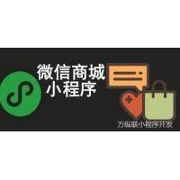 小程序商城的优势,深圳微信小程序开发