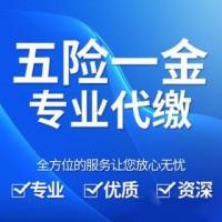 深圳职工五险一金代交,深圳分公司员工社保公积金咨询