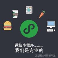 新零售商家通过小程序拓展市场,深圳制作手机小程序