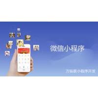小程序比APP还要好用吗?深圳微信app小程序开发