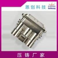 三芯大电流连接器外壳精密压铸件供应厂家东莞恩创加工定制
