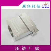 通讯连接器外壳锌合金压铸配件东莞恩创锌合金压铸厂家加工定制