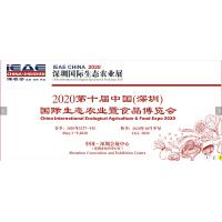 2020深圳农业展|深圳有机食品展|深圳农交会