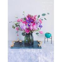 花加 用鲜花为生活添彩