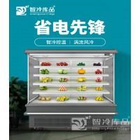 智冷库品商超保鲜风幕柜水果啤酒蔬菜冷藏商用冷柜(工厂直销)
