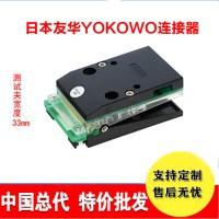 代理连接器YOKOWO测试夹CCMO-050-47间距0.5