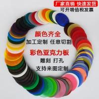 上海亚克力板厂家专业定制加工 黄红蓝绿紫黑白茶色有机玻璃切割