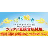 2020第十四届宁夏国际粮食机械博览会