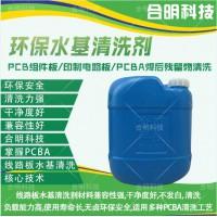 PCBA线路板除助焊剂环保水基清洗剂W3000,合明科技