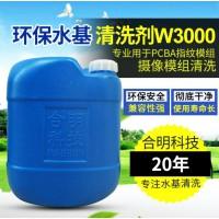 COB封装摄像模组指纹模组焊接水基清洗剂W3000合明科技