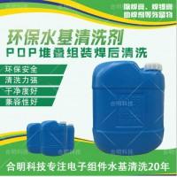 PoP堆叠芯片锡膏焊膏清洗W3200水基清洗剂合明科技