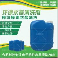 功率模块IGBT锡膏助焊剂清洗W3200水基型合明科技
