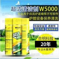炉膛清洗剂W5000,SMT助焊剂松香清洗气雾型,合明科技