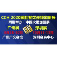 2020广州第八届创业投资加盟展暨2020广州餐饮小吃连锁展