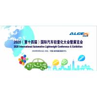 2020年(第十四届)国际汽车轻量化大会暨展览会9月扬州启动