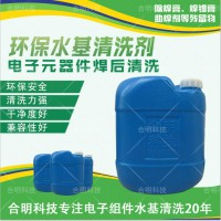 电感器件焊后助焊剂锡膏清洗水基清洗剂W3000合明科技