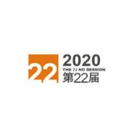 第22届中国工博会暨石墨碳素材料展览会