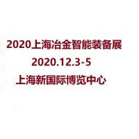 2020上海国际冶金工业智能装备展览会