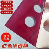 亚克力加厚板 透明深红色亚克力板 彩色有机玻璃板雕刻折弯裁切