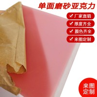粉红色透光亚克力板浅红色单面磨砂亚克力装饰板材有机玻璃加工