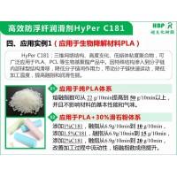 生物降解材料PLA特效流动改性助剂HBP C181
