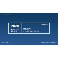 EASTERIAL聿东涂料2020春夏家装流行色发布