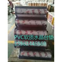 销售PVC软板、透明软玻璃、塑料桌垫