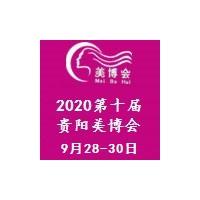 2020年第十届贵阳美博会