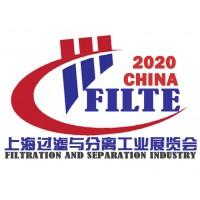 2020第九届亚洲上海国际过滤与分离工业展览会